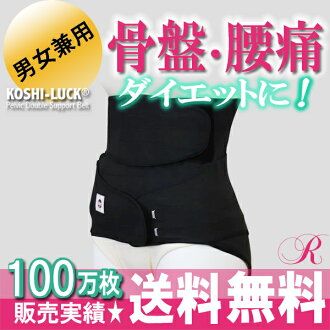Pelvis correction belt koshirack-sports + Lambert set using effect double