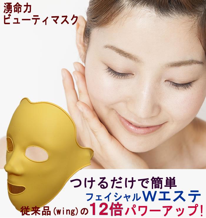 【美容 マスク】【ほうれい線 解消 グッズ シミ クスミ 対策 美顔器 フェイスマスク】湧命力 ビューティマスク【送料無料!レビューでプレゼント】