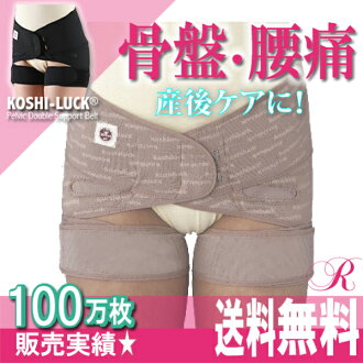 Low back pain belt / low back pain belt back pain supporters postpartum pelvic orthodontic pelvic correction pelvic pelvis belt pelvic supporters postpartum care corset koshirack Mocha / black
