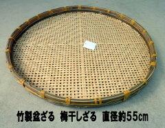 竹製盆ざる55cm