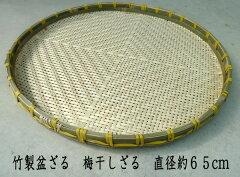 竹製盆ざる65cm