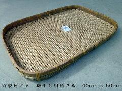 竹製角ざる40x60cm