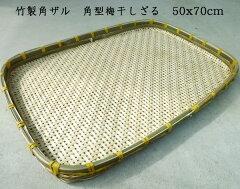 竹製角ざる50x70cm