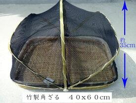 ネット付 角型 梅干しざる 40x60cmネット付 竹ざる フード付 (網付)梅干しザル 40x60cm可動式 ネット付天然竹製