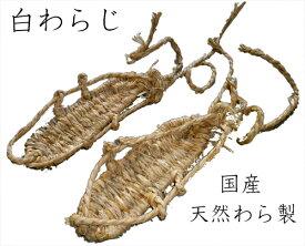 わらじ大人用白わらじ草鞋稲わら製日本製