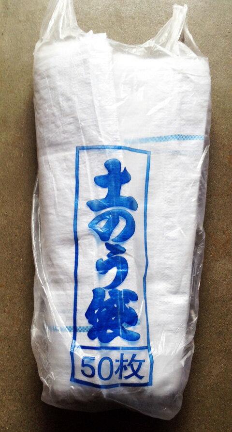 土のう袋 土嚢袋 土のう袋400枚入り 50x8ガラ袋 ひも付 防災用品、浸水、水害対策用送料無料(北海道、沖縄、離島除きます。)