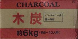 バーベキュー 木炭6kg3個入り1ケース合計18kg送料無料!関東、中部、関西地区限定!北海道、九州、四国、東北、中国、離島は除きます。ユーカリ製02P05Nov16