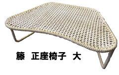 籐製ラタン製正座椅子大正座器軽く(約800g)て、丈夫!インドネシア製