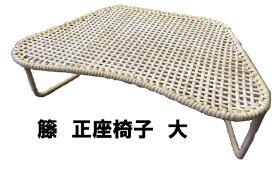 籐 正座椅子大 籐 正座器軽く(約800g)て、丈夫!籐製ラタン製インドネシア製