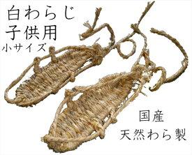 わらじ子供用小サイズ白わらじ草鞋稲わら製日本製