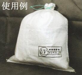 UVクリア土のう袋200枚入り重量物用強力タイプ土のう袋耐光性劣化防止剤配合耐朽性のある多目的土のう材質:ポリエチレン(PE),UV