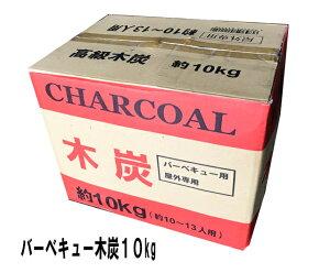 バーベキュー木炭10kgベトナム製ユーカリ製10〜13人用 屋外専用