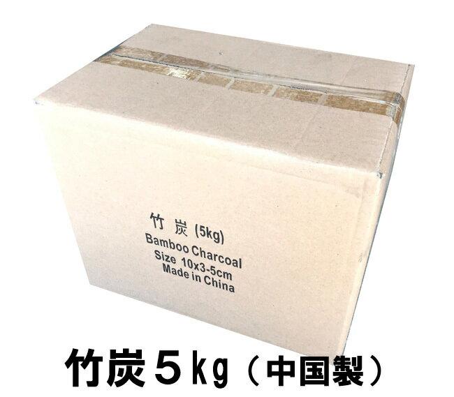 竹炭5kg中国製 送料無料沖縄、その他離島は除きます。