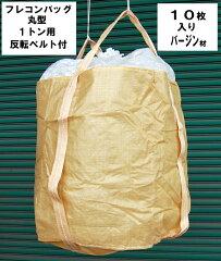 フレコンバッグコンテナバック【10枚入】1トン用バージン原料100%フレキシブルコンテナバッグ1t袋土のう袋フレコンバッグトン袋コンテナUV剤0.3%配合送料無料(北海道その他離島は除きます。)土木、災害対策用