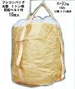 フレコンバッグ 002 フレキシブルコンテナバッグ 【10枚入】 1トン用 バージン原料100% 底部反転ベルト付ッグ1t袋…