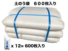 土のう袋 土嚢袋 土のう袋600枚入り 50x12ガラ袋 ひも付 防災用品、浸水、水害対策用送料無料(北海道、四国、九州、沖縄、離島除きます。)