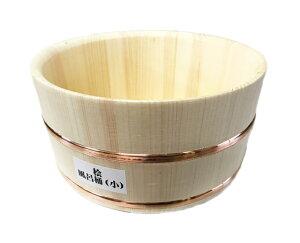 ひのき湯桶風呂桶直径約21.6cmふろおけ日本製