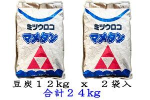 豆炭ミツウロコ豆炭 24kg(=12kg x 2)ミツウロコマメタン 24kg(=12kg x 2)豆炭コタツ、豆炭アンカ用包装:12kg入り x 2袋 /1梱包主な原料:無煙炭、木炭粉、消石灰