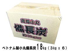3kg入り小箱が6個、1ケースに入っています。小丸備長炭18kg3kg小箱x6入りユーカリ8300円(税抜き)送料無料!北海道、本州地区限定!(注:九州、四国、その他離島は別途運賃が必要)ベトナム製