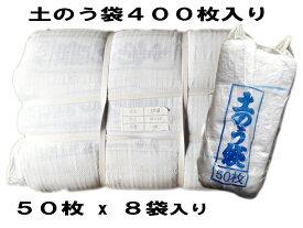 土のう袋 土嚢袋 土のう袋400枚入り 50x8ガラ袋 ひも付 防災用品、浸水、水害対策用送料無料(北海道、四国、九州、沖縄、離島除きます。)