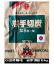 岩手切炭6kg x 4個入りGI規格なら樫1級品合計24kgで送料無料!(北海道、九州、その他離島除く、別途運賃がかかります…