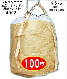 フレコンバッグ002 フレキシブルコンテナバッグ 【100枚】1トン用10入り10梱包バージン原料100% 底部反転ベルト付1t袋土のう袋 UV剤0.3%配合関東、中部、関西地方送料無料