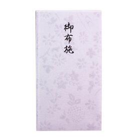 透かし和紙印刷多当「御布施」香典袋/金封/のし袋/エヌビー社