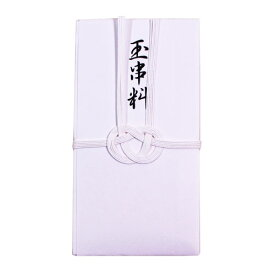 水引金封「玉串料」香典袋/金封/のし袋/エヌビー社