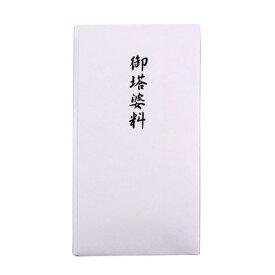 印刷多当「御塔婆料」香典袋/金封/のし袋/エヌビー社