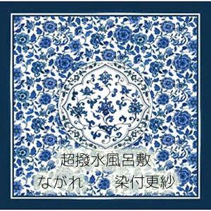 撥水風呂敷ながれ「染付更紗」96cm朝倉染布/平織/ふろしき/ポリエステル