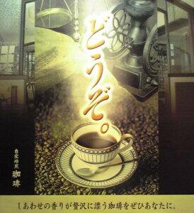 送料無料 コーヒー豆 珈琲 自家焙煎 コーヒー 3.6kg 自家焙煎煎りたてコーヒー 900g×4種 珈嗜園 ブレンド ブラジル コロンビア モカ 各900g コーヒー コーヒー豆 福袋 ★3600 お試し セット すっぱ