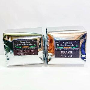 珈嗜園ブレンド 100g ブラジル 100g送料無料 スペシャルコーヒー豆福袋BB100 すっぱくない深煎り メール便の場合送料無料 お試し 甲子園 焙煎したては、あっさりしてるので、物足りない方