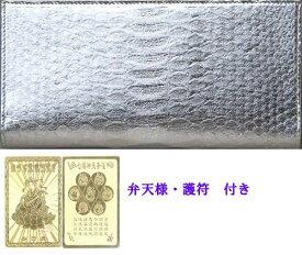 【すぐに使える10%OFFクーポン】◆ダイヤモンドパイソン高級総革製【銀色・金運長財布】!