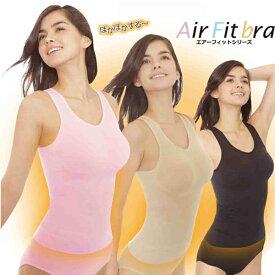【すぐに使える10%OFFクーポン】エアーフィットホットキャミソール3色組!ソフトな着心地でメリハリボディ&スッキリ美姿勢!吸湿発熱素材で体がポカポカ&着用するだけで姿勢がシャキーン