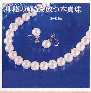 【すぐに使える10%OFFクーポン】本真珠8.0〜8.5mmネック&イヤリングセット【送料無料】!