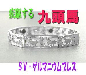 【すぐに使える10%OFFクーポン】SVゲルマ「九頭馬」ブレス【送料無料】!