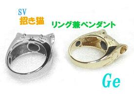 SVゲルマ招き猫ペンダント兼用リング【送料無料】!