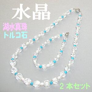 水晶ネック/ブレス セットトルコ石・真珠入り【送料無料】!