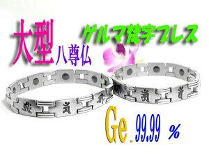 【すぐに使える10%OFFクーポン】大型チタン・ゲルマ「梵字」ブレス【送料無料】!