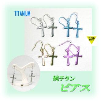 """Pure titanium antibacterial pierced earrings """"cross"""""""