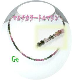 【すぐに使える10%OFFクーポン】ゲルマ・トルマリンネックレス【送料無料】!