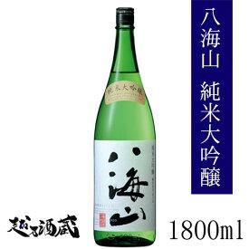 八海山 純米大吟醸 1800ml 【八海醸造】新潟 南魚沼 日本酒 清酒 純米大吟醸