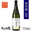 萬寿鏡 F60 720ml 【マスカガミ】新潟県 加茂市 清酒 日本酒