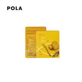 【送料無料】ポーラ / POLA 健美三泉 ビオクイーン V お徳用 180粒 期限2020年9月以降 【楽天最安価格挑戦】