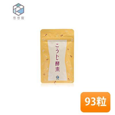 BIANNE/ビアンネ 悠悠館 こうじ酵素 約一カ月分(93粒)27.9g 期限2020年10月