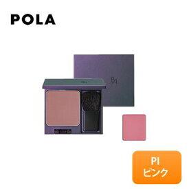 ポーラ / POLA B.A カラーズ ブラッシュ PI 8g ピンク(チークカラー) ≪クリックポスト対応≫