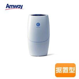 【箱傷み/未使用】アムウェイ eSpring浄水器II 据置型(2019年製※出荷)e-Spring2