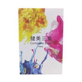 ★個数限定特価★ポーラ/POLA 健美三泉 コンプリートベース 180粒×3袋 期限2023年7月