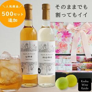 敬老の日プレゼント 送料無料 本格梅酒・国産桃の桃酒ギフトセット【敬老の日/プレゼント/ギフト】
