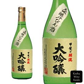キャッシュレスで5%還元甲斐の開運(井出醸造店)甲斐の開運 大吟醸斗びん酒 720ml